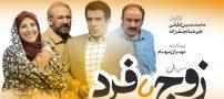 بیوگرافی بازیگران سریال زوج و فرد | زمان پخش و خلاصه داستان سریال زوج و فرد