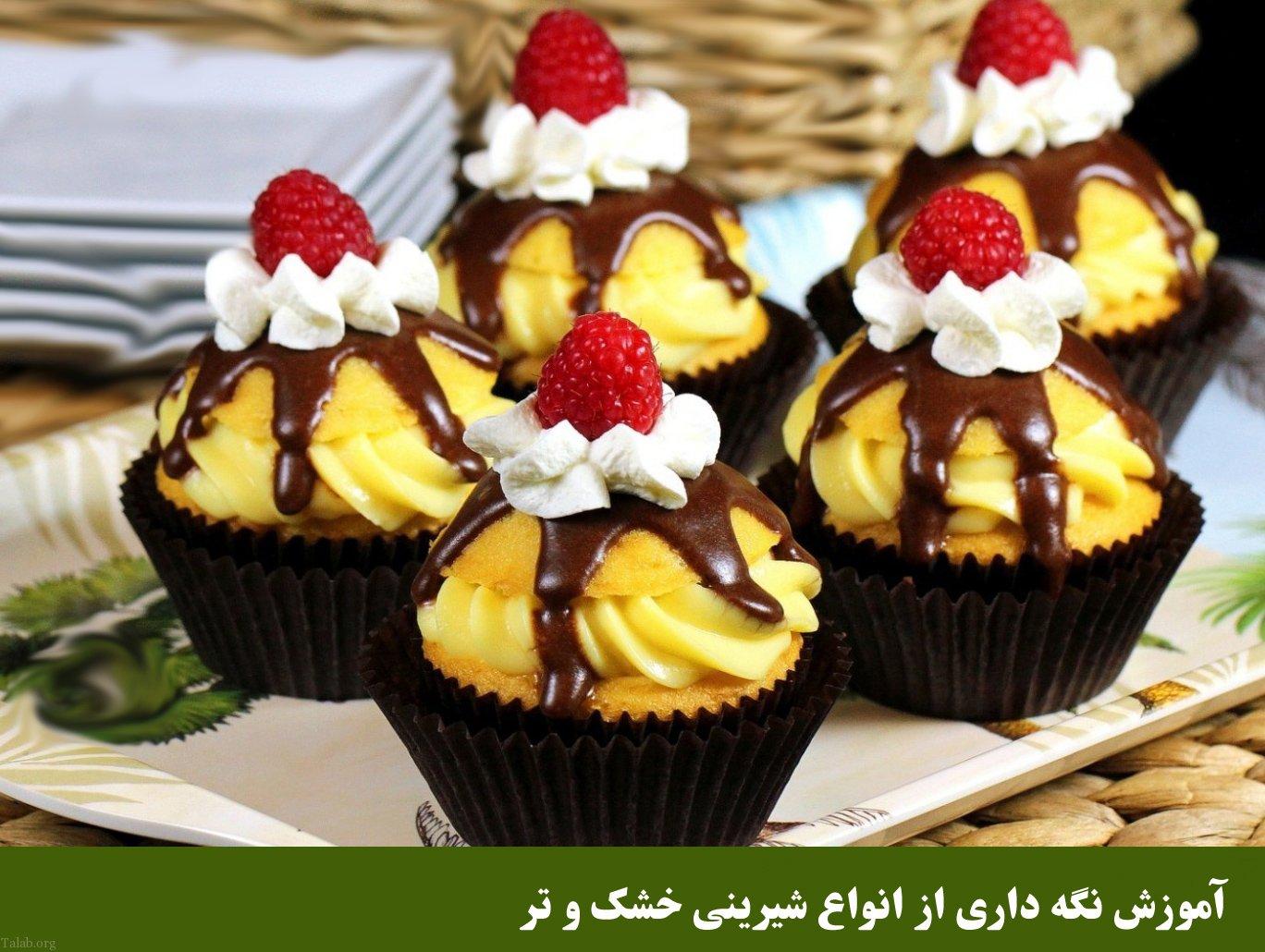 نگهداری از شیرینی برای مدت طولانی | نکات مهم در نگهداری شیرینی خشک و تر