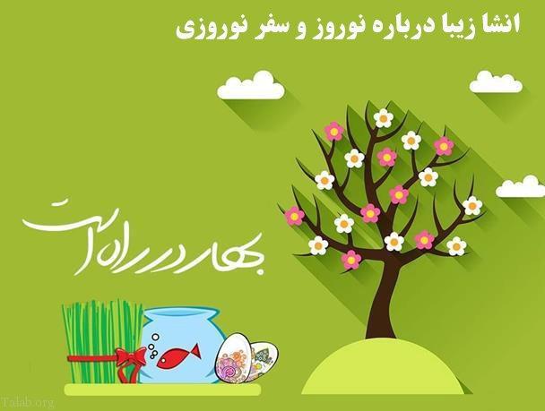 انشا عید نوروز را چگونه گذراندید   متن انشا عید نوروز (99)