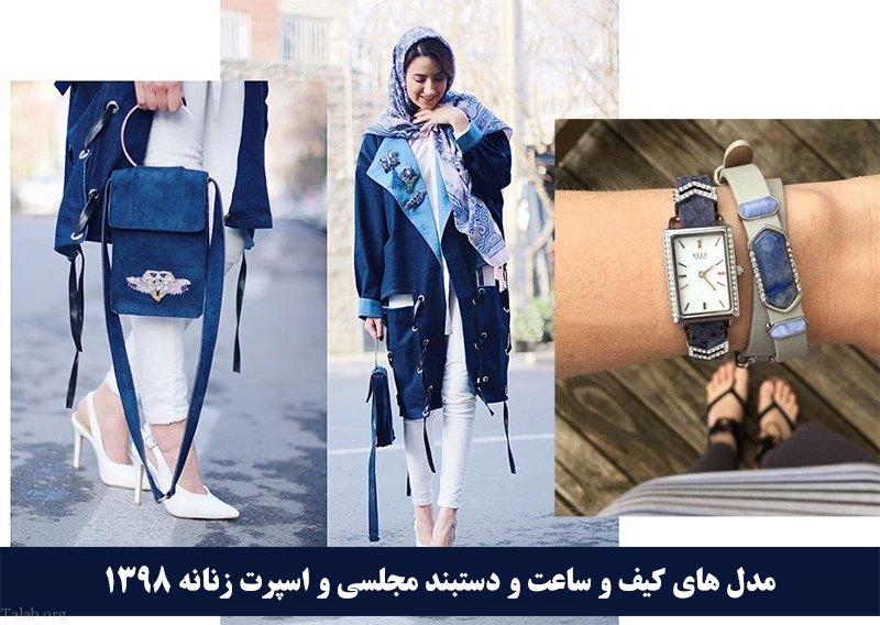 مدل های کیف و ساعت و دستبند مجلسی و اسپرت زنانه 1398