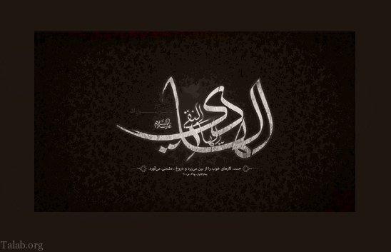 عکس و متن تسلیت شهادت امام علی النقی الهادی (ع)