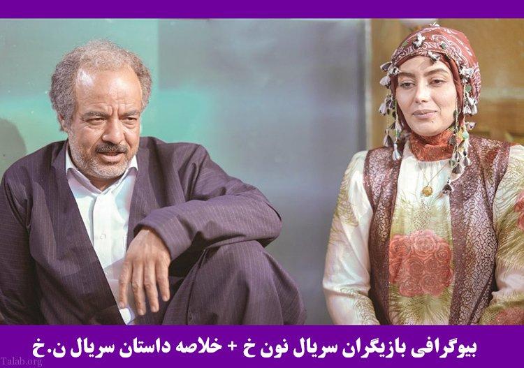 بیوگرافی بازیگران سریال نون خ + خلاصه داستان سریال ن.خ