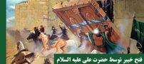 فتح خیبر توسط حضرت علی علیه السلام در 24 رجب