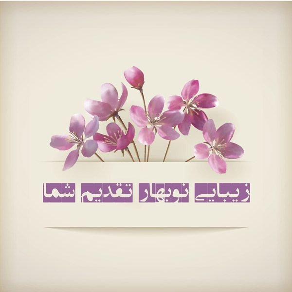 اشعار زیبا برای تبریک نوروز 1399 + پیام تبریک عید نوروز 99