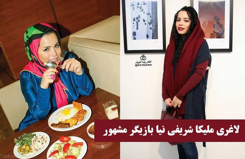 لاغری ملیکا شریفی نیا بازیگر مشهور همه شگفت زده کرد (عکس)