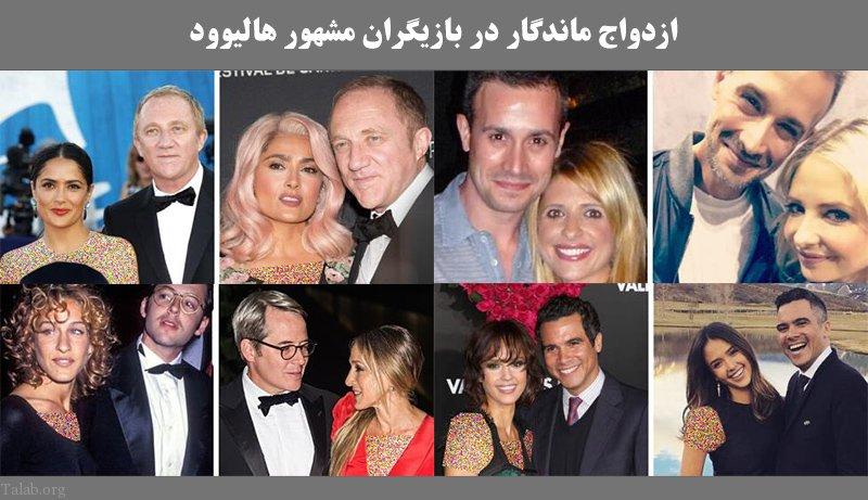 ازدواج ماندگار در بازیگران مشهور هالیوود تا به امروز (عکس)