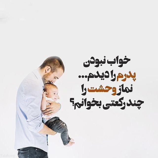 انشا روز پدر | چند انشا کوتاه و زیبا درباره پدر
