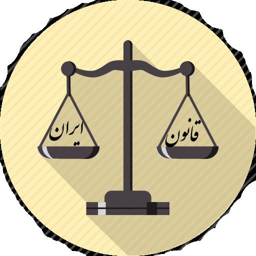 ماجرای تجاوز به دختر زیبای جوان + مجازات تجاوز به عنف در ایران