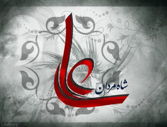 اشعار تبریک ولادت حضرت علی | عکس ویژه تبریک میلاد امام علی (ع)