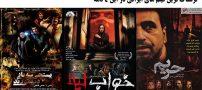 ترسناک ترین فیلم های ایرانی در این 4 دهه (عکس)