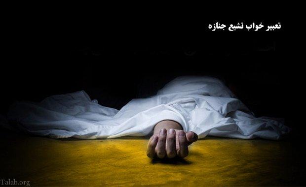 تعبیر خواب مردن یا دیدن مرگ در خواب + تعبیر خواب تشیع جنازه