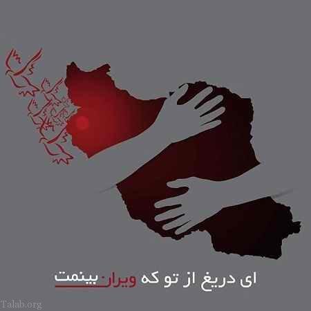 متن تسلیت به هموطنان | متن زیبا برای تسلیت به مردم ایران