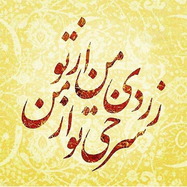 عکس و شعر و متن زیبای چهارشنبه سوری + شعرهای زیبای چهارشنبه سوری 98