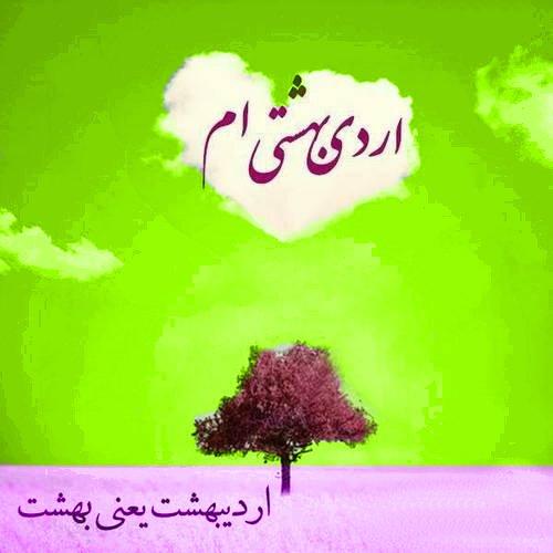 اس ام اس تبریک تولد اردیبهشت ماه | شعر و متن تبریک تولد اردیبهشتی ها