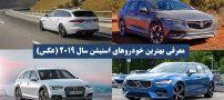 معرفی بهترین خودروهای استیشن سال 2019 (عکس)