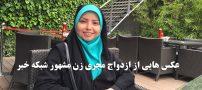 عکس هایی از ازدواج مجری زن مشهور شبکه خبر