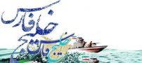 به مناسبت روز ملی خلیج فارس در 10 اردیبهشت ماه