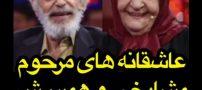 عاشقانه های مرحوم مشایخی و همسرش (فیلم)