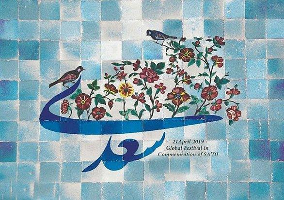بهترین شعرهای سعدی شیرازی (مثنوی رباعیات و غزلیات سعدی)