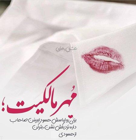 عکس پروفایل حسادت + عکس های پروفایل حسود + حسود نیستم