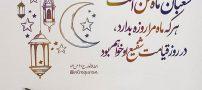 اس ام اس تبریک حلول ماه شعبان | عکس و متن درباره ماه شعبان