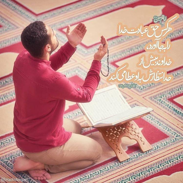 احادیث زیبا از امام حسین علیه السلام همراه با عکس نوشته احادیث