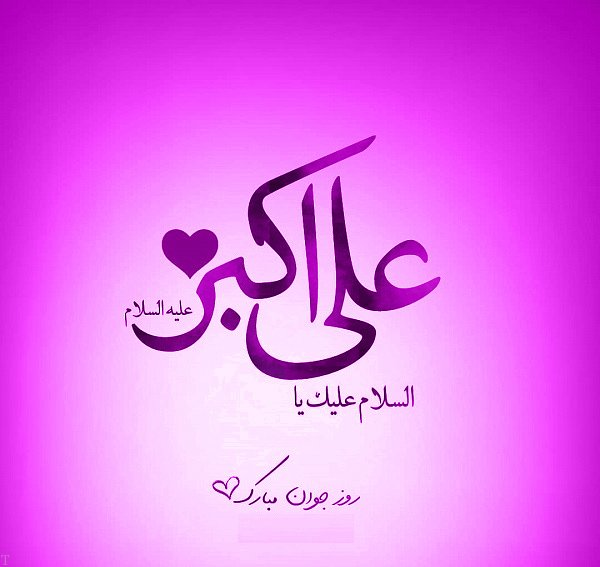 اس ام اس تبریک ولادت حضرت علی اکبرو تبریک روز جوان