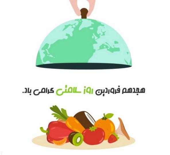 18 فروردین روز سلامت (روز جهانی بهداشت)