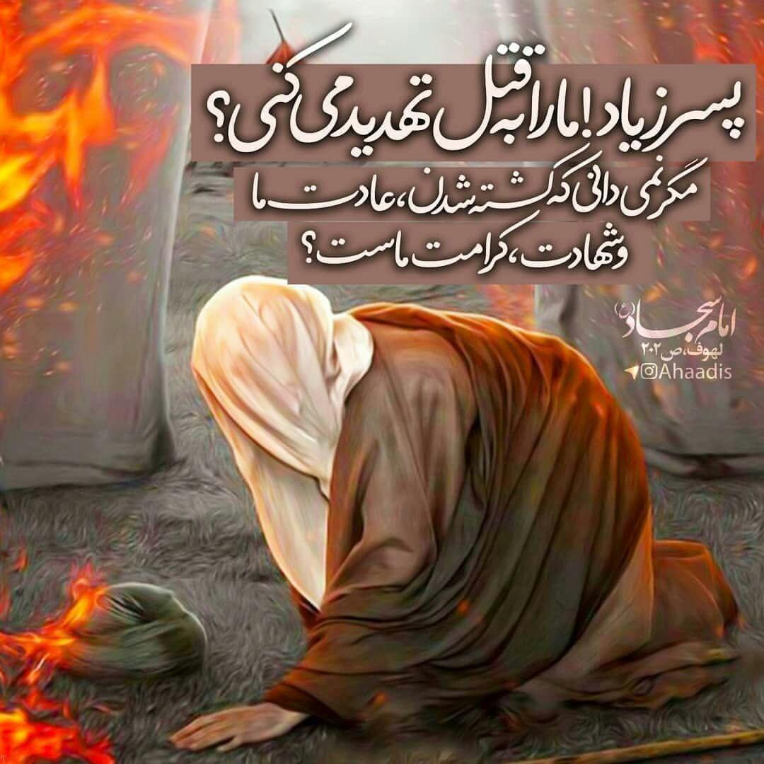 چرا به امام سجاد (ع) زین العابدین می گویند؟