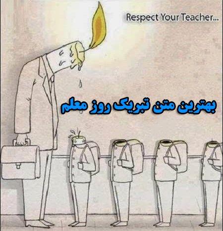 عکس تبریک روز معلم شیمی