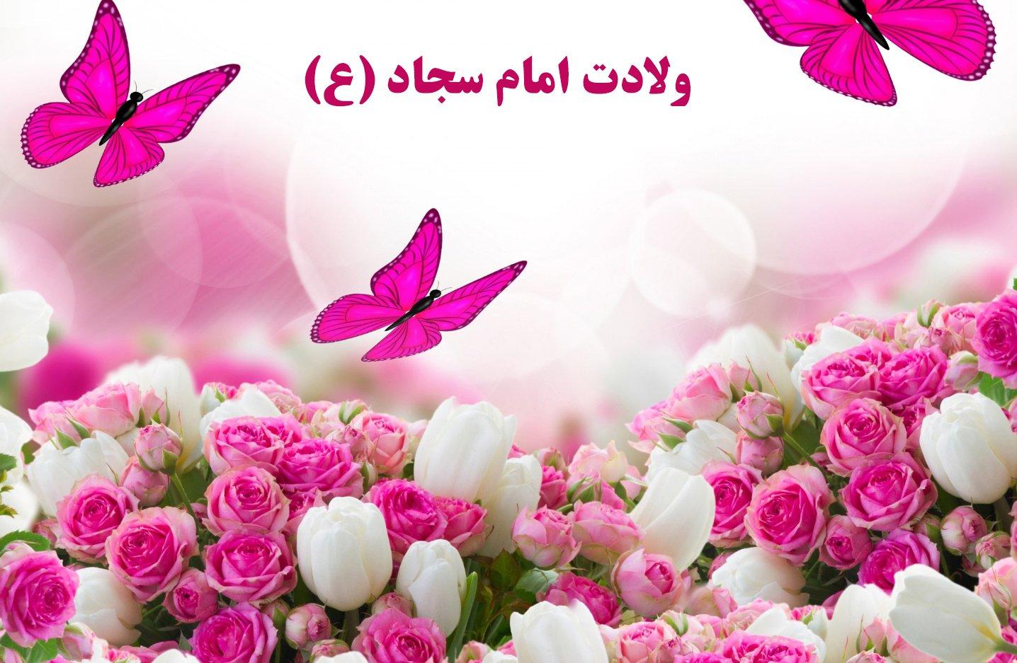 جملات زیبا برای تبریک ولادت امام سجاد - زین العابدین (ع)