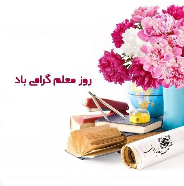تبریک روز معلم دینی