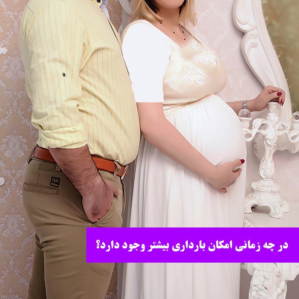 چگونه حامله شوم؟ (باردار شدن سریع)