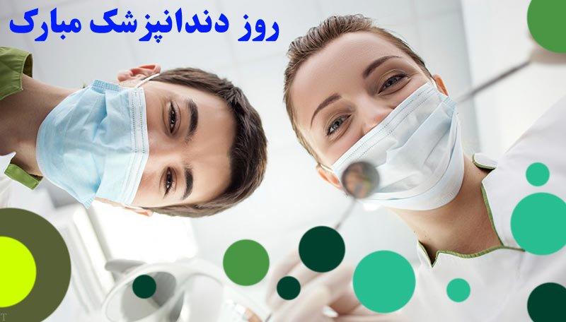 متن تبریک روز دندانپزشکی | اس ام اس تبریک روز دندانپزشکی