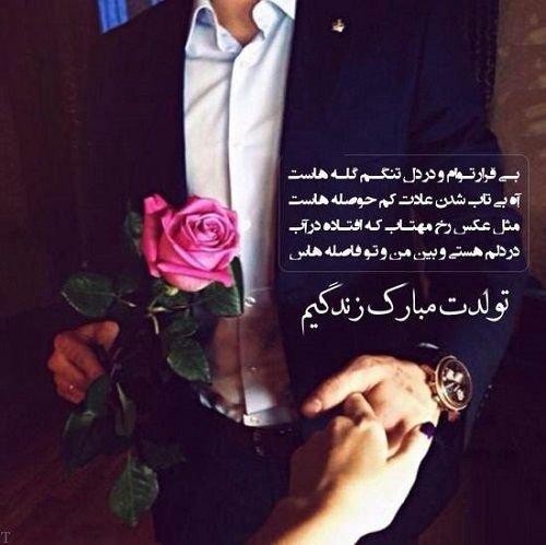 تبریک تولد عاشقانه | اس ام اس تبریک تولد به دوست و همسر