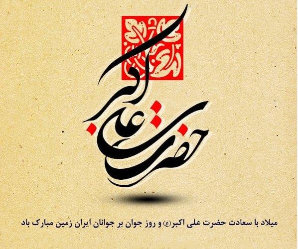 شعر و مولودی ولادت حضرت علی اکبر (ع) + سرود حضرت علی اکبر