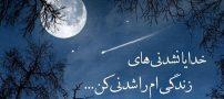 شعر شب بخیر و خداحافظی عاشقانه | شعر شب بخیر کوتاه از حافظ