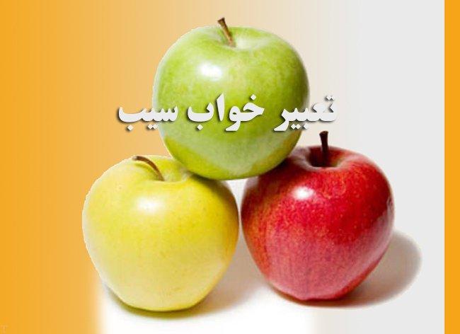 تعبیر خواب سیب قرمز و سیب سبز از بزرگان تعبیر خواب
