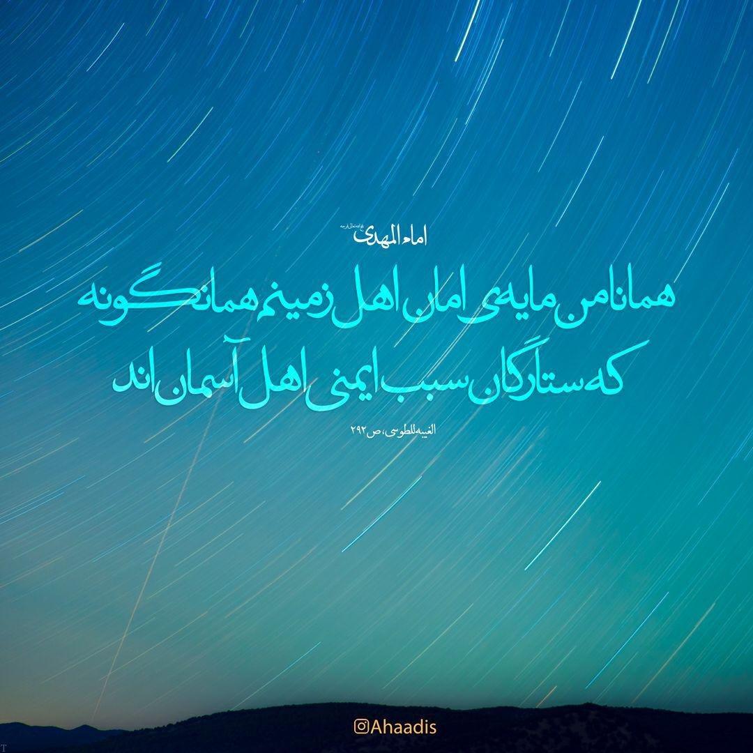 احادیث زیبا از امام سجاد «ع» همراه با عکس نوشته احادیث