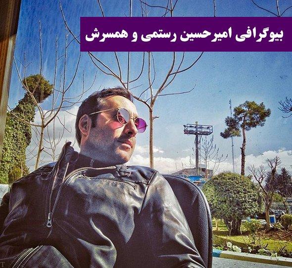 بیوگرافی امیرحسین رستمی و همسرش | عکس و زندگی شخصی