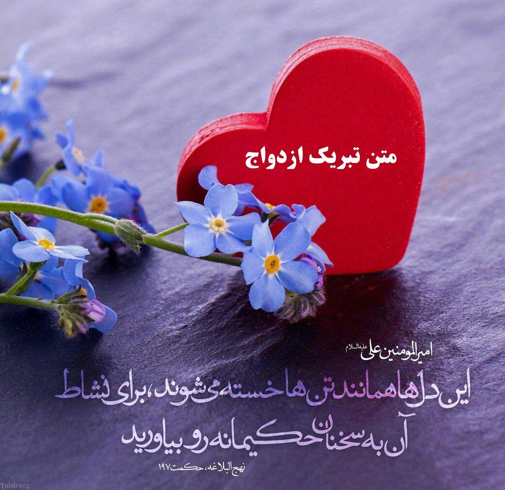 جملات زیبا برای تبریک نامزدی و ازدواج (متن تبریک ازدواج)