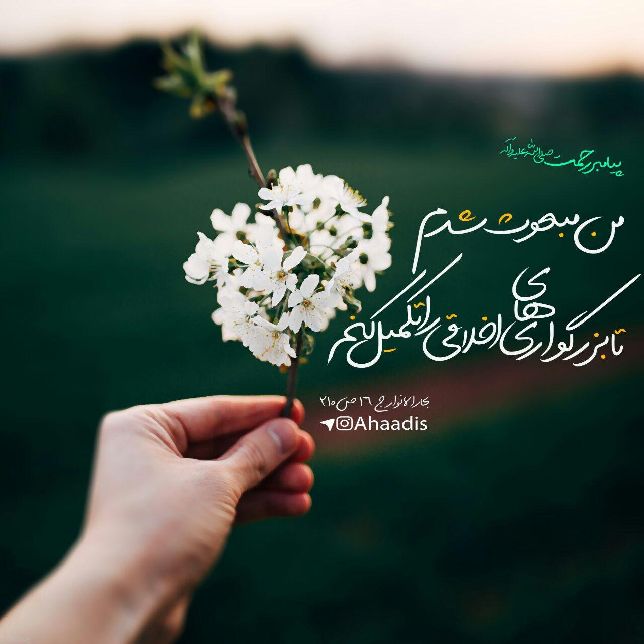 متن تبریک عید مبعث حضرت رسول اکرم (ص) | عکس تبریک روز مبعث