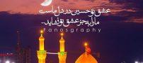 پیام تبریک میلاد امام حسین (ع) و متن تبریک روز پاسدار