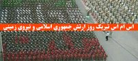 عکس و متن تبریک روز ارتش و نیروی زمینی (2)