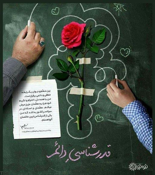 20 عکس پروفایل روز معلم | عکس نوشته برای تشکر از معلم