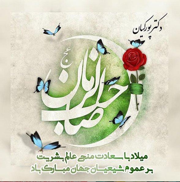اس ام اس تبریک نیمه شعبان (شعر و متن ولادت حضرت مهدی)