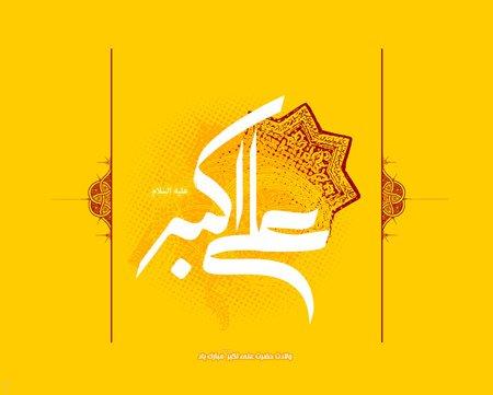 زیارتنامه زیبای حضرت علی اکبر + متن زیارتنامه حضرت علی اکبر (ع)