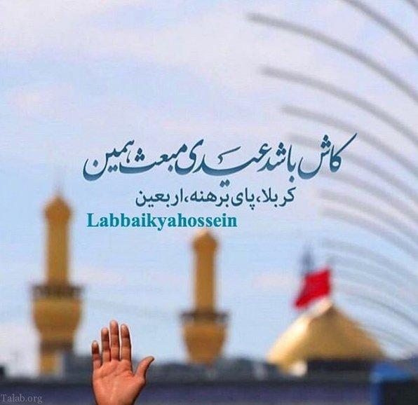 اشعار و مولودی های مبعث پیامبر اکرم (ص) | شعر عید مبعث رسول اکرم