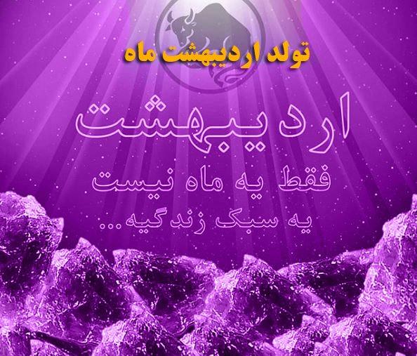 بهترین اس ام اس تبریک تولد اردیبهشت ماه | شعر و متن تبریک تولد اردیبهشتی ها
