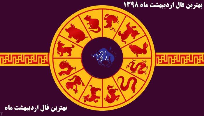 بهترین فال اردیبهشت ماه 1398 (فال و طالع بینی ماه)